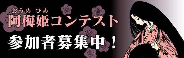 阿梅姫コンテスト参加者募集中!