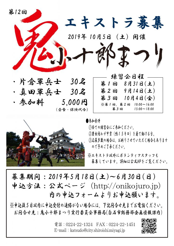 onikojuro_flyer_12th-2